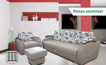 Милан КОМПЛЕКТ