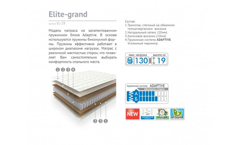 Матрас Elite-grand Adaptive