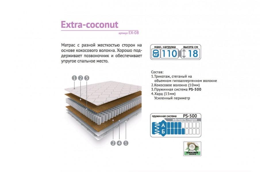 Матрас Extra-coconut